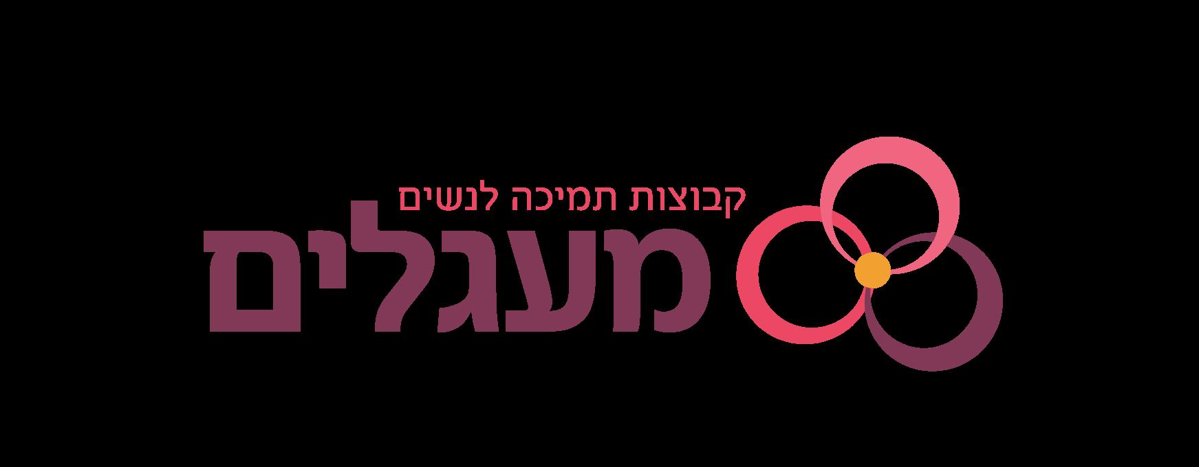 מעגלים - קבוצות תמיכה לנשים